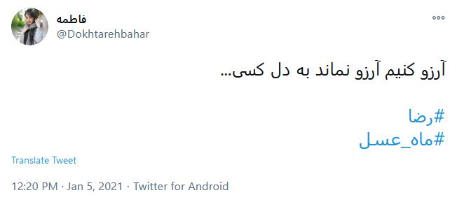 #رضا؛ مرگ تدریجی یک رویا