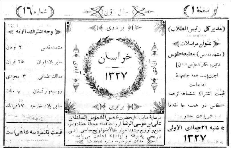 دوره «اکابر» ۱۱۱ سال قبل مشهد، سختتر از دانشگاه!
