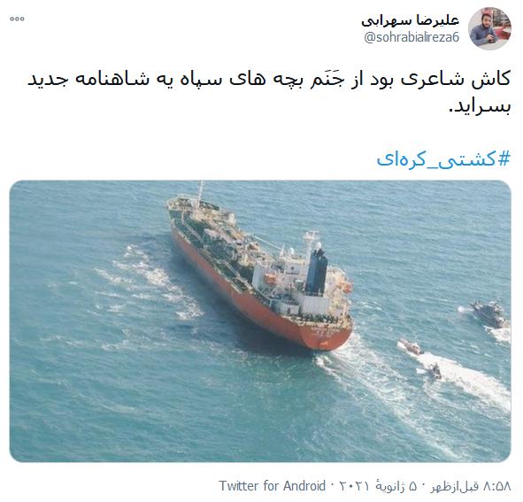 روند ترخیص نفتکش کرهای از خلیج فارس / کرهایها به پلیس ۱۰+ مراجعه کنند