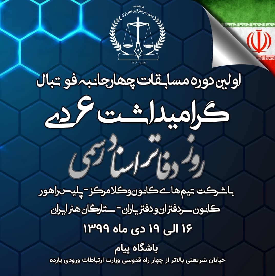 تهران میزبان مسابقات چهارجانبه فوتبال