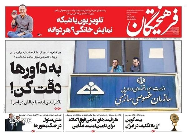 ویروس انگلیسی آمد؛ تهران قرنطینه میشود؟ / طرح بدل فیلترینگ برای اینستاگرام / به داورها دقت کن!
