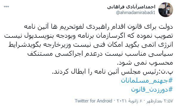 قالیباف آیین نامه دولت برای قانون اقدام راهبردی را باطل کرد