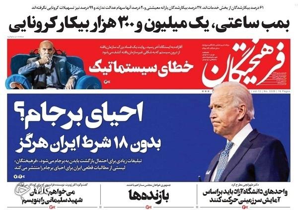 روزنامه های 18 دی 99