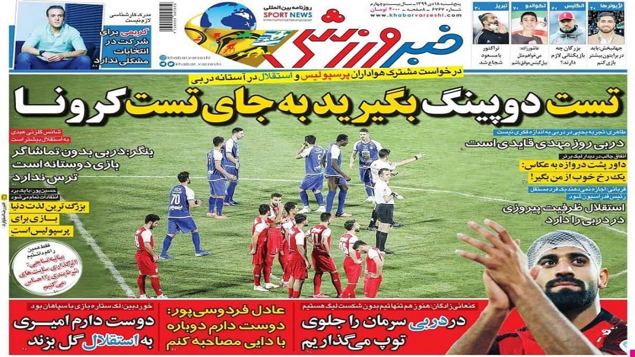 روزنامههای ورزشی ۱۸ دی