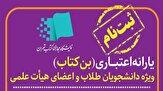باشگاه خبرنگاران - آغاز ثبت نام بن کارت دانشجویی نمایشگاه مجازی کتاب از امروز