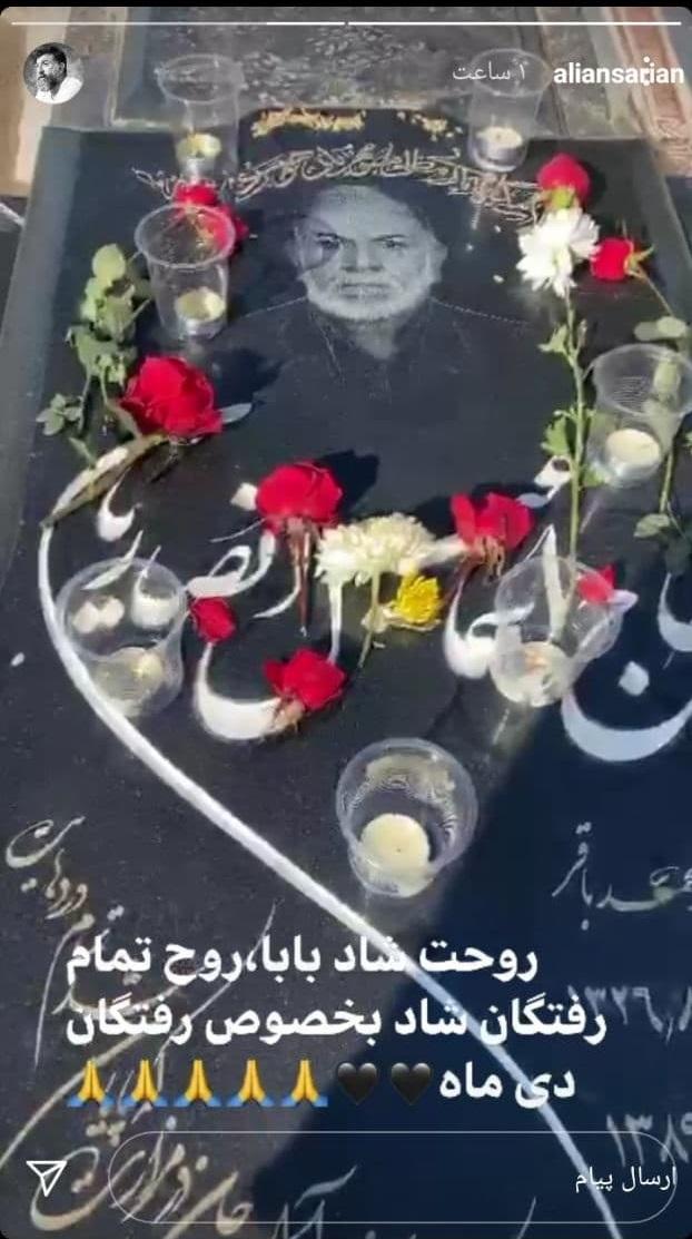 استوری علی انصاریان