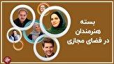 باشگاه خبرنگاران - واکنش طنز آقای بازیگر به نفوذ جارو رشتی در کنگره آمریکا/ شهدایی که در پشت صحنه یک سریال ایرانی جان باختند