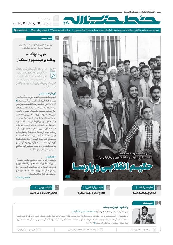 خط حزبالله ۲۷۰ | حکیم انقلابی و پارسا