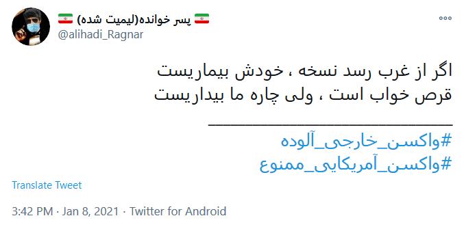 منتظر واکسن ایرانی می مانیم