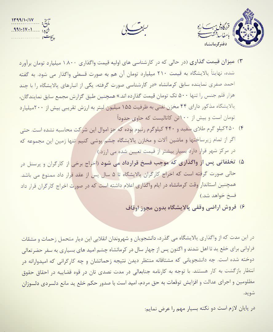 اراضی وقفی پالایشگاه کرمانشاه بدون اجازه اوقاف فروخته شد! / خروج صوری خریدار نااهل از لیست بدهکاران بانکی