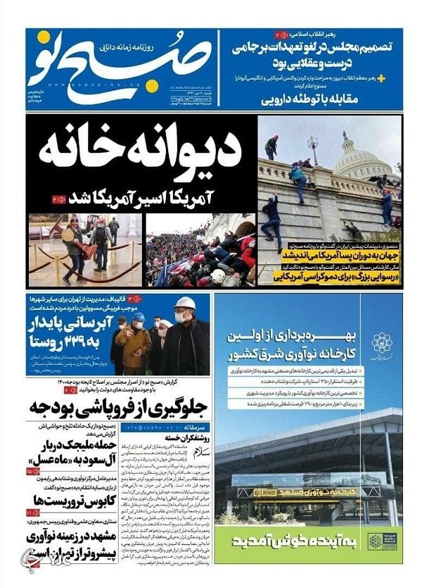 روزنامه های 20 دی 99