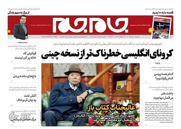 روزنامه های 2 دی 99