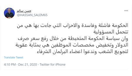 نماینده پارلمان عراق خواستار استیضاح الکاظمی شد
