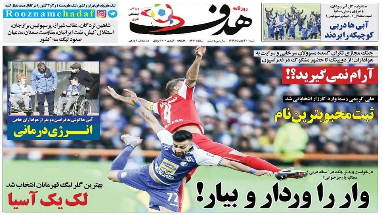 روزنامههای ورزشی ۲۰ دی