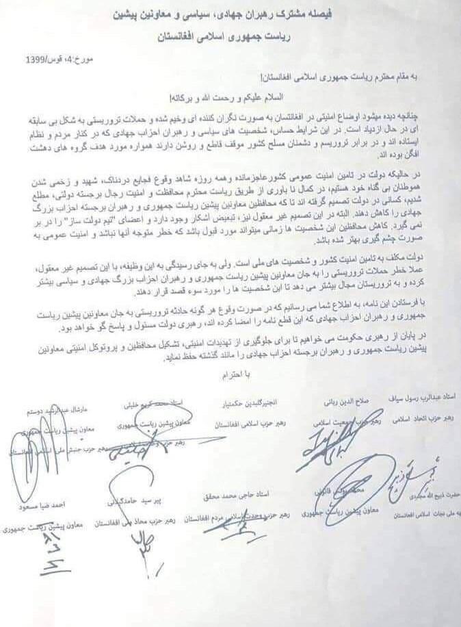 کاهش تعداد محافظان حامیان عبدالله توسط دولت افغانستان + سند
