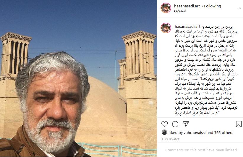 پست جدید حسن اسدی