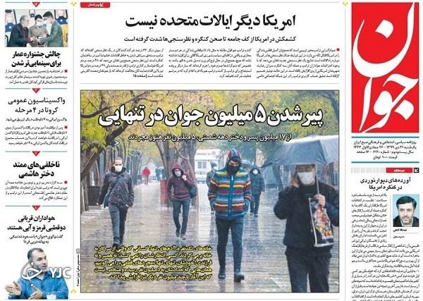 روزنامه های 21 دی 99