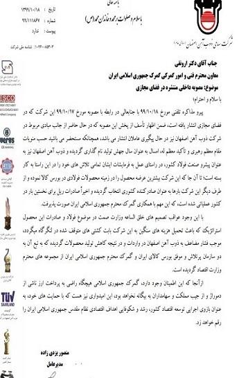 وزارت صمت عامل توقف صادرات شرکت ذوب آهن