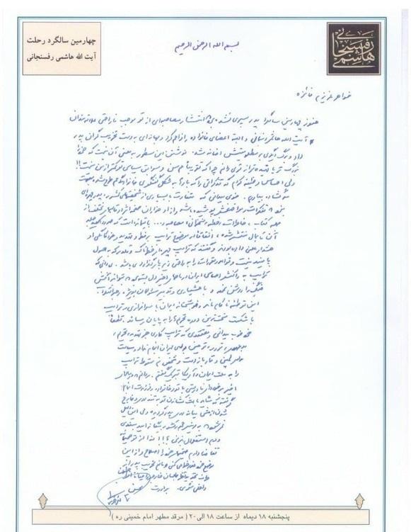 نامه عذرخواهی محسن هاشمی درباره صحبتهای جنجالی فائزه هاشمی