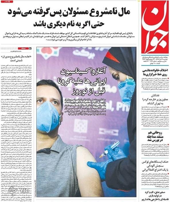روزنامه های 22 دی 99