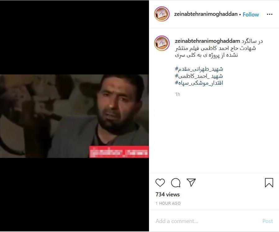 پست فرزند شهید طهرانی مقدم