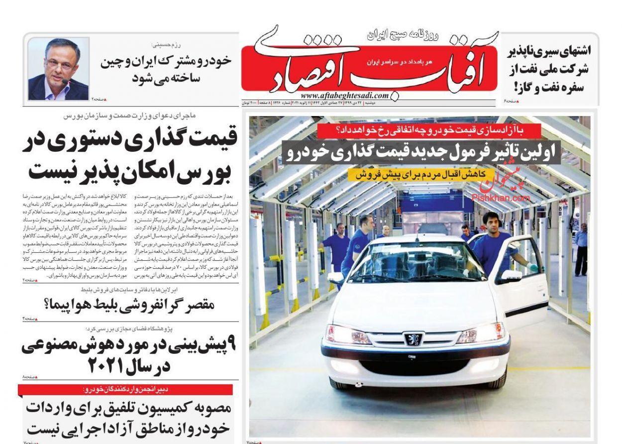قیمت اقلام اساسی تا ۱۲۰ درصد افزایش یافت/ سهامداران خرد متضرر قیمتگذاری دستوری/ راز قیمت نجومی خودرو