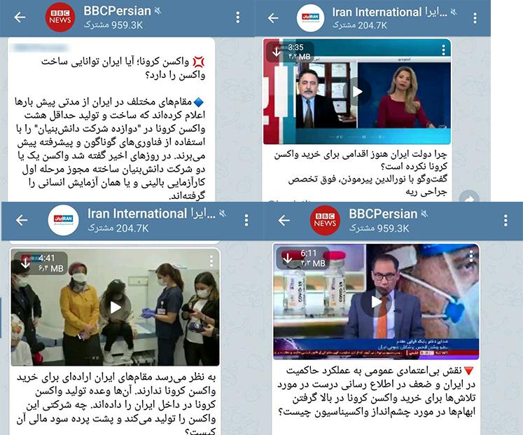 هجمهها به واکسن ایرانی کرونا
