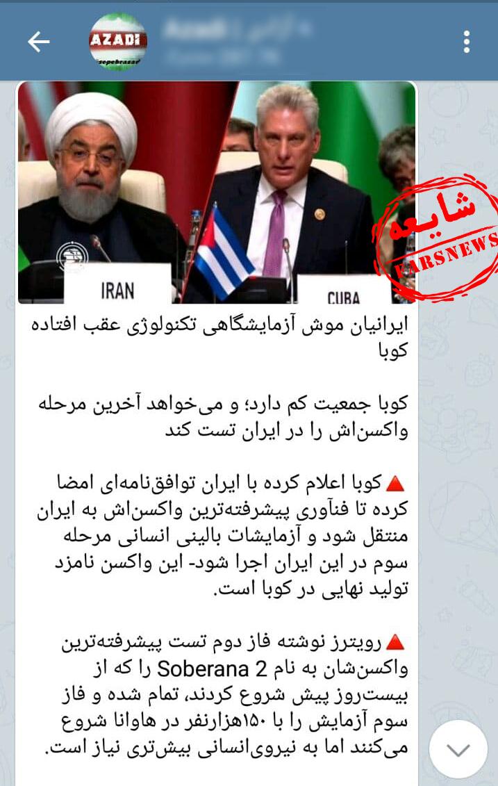 آیا قرار است مردم ایران موش آزمایشگاهی، کوباییها شوند؟
