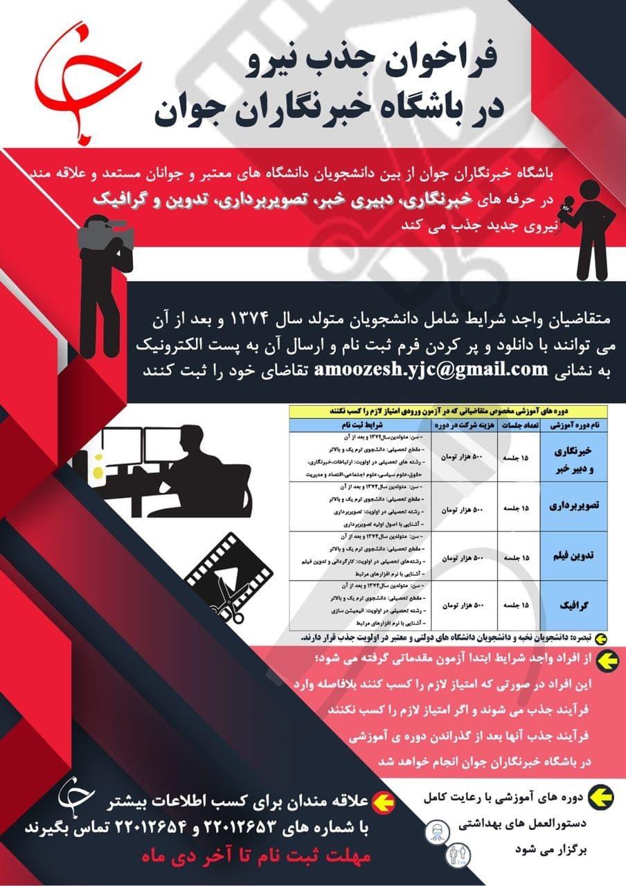 فراخوان جذب نیرو در باشگاه خبرنگاران جوان