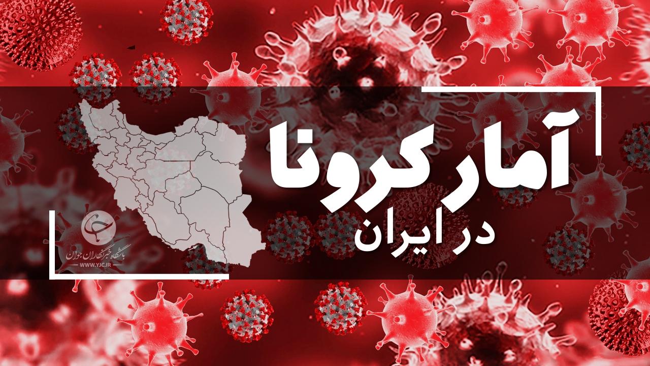 آخرین آمار کرونا در ایران؛ فوت ۹۱ بیمار در شبانه روز گذشته