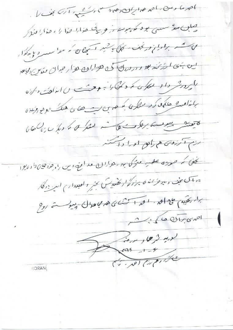 یادداشت سردار سلیمانی برای لشکر ۸ نجف در وصف شهید «احمد کاظمی» +دستخط