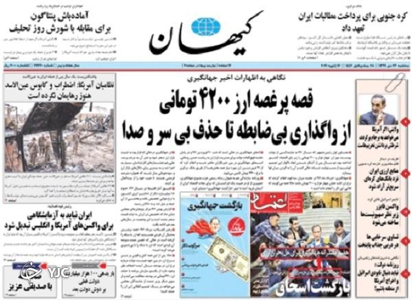 روزنامه های 23 دی 99