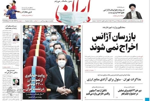 بهار ۱۴۰۰ با واکسن ایرانی-کوبایی / نقشه بایدن برای تهران - سئول / یارانه ۱۲۰ هزار تومانی چه شد؟