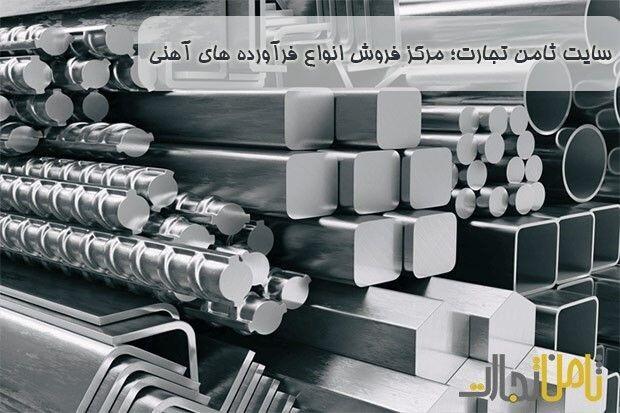 ثامن تجارت: قیمت روز میلگرد، نبشی، ناودانی در بازار