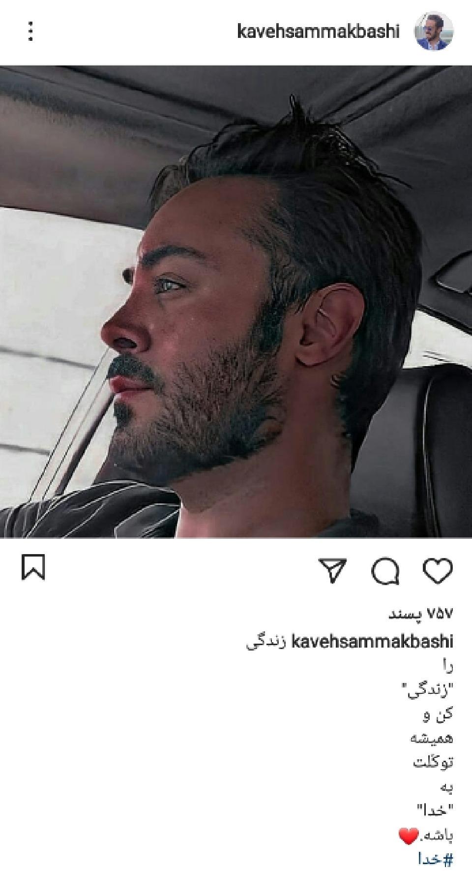 پست جدید بازیگر «روزهای ابدی»
