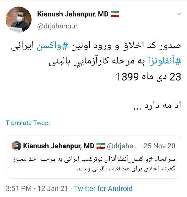 ورود اولین واکسن ایرانی آنفلوآنزا به مرحله کارآزمایی بالینی