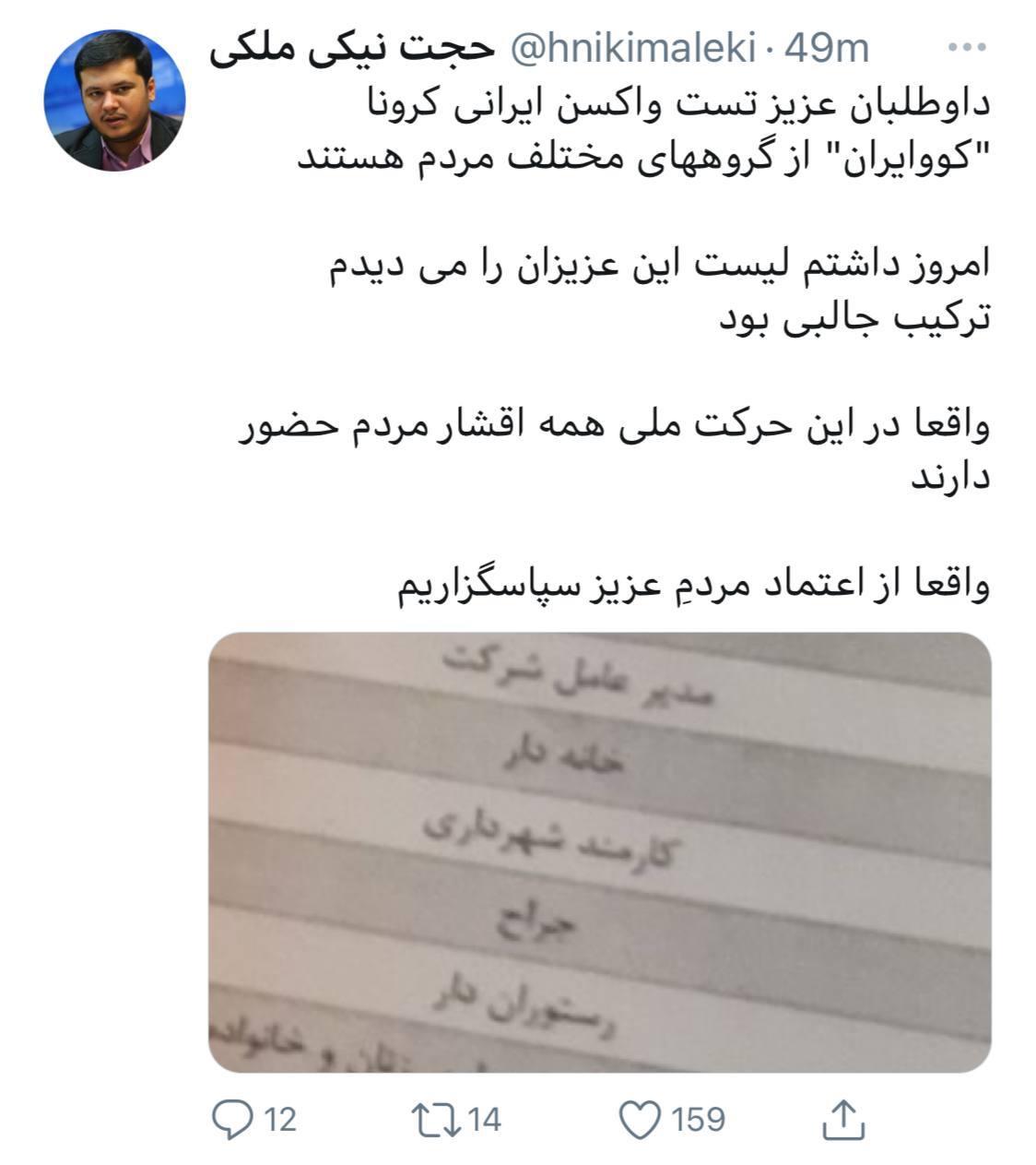 گروههای مختلف داوطلب تست واکسن کوو ایران برکت شدند