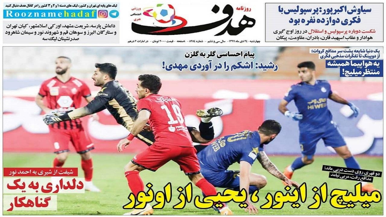 روزنامههای ورزشی ۲۴ دی