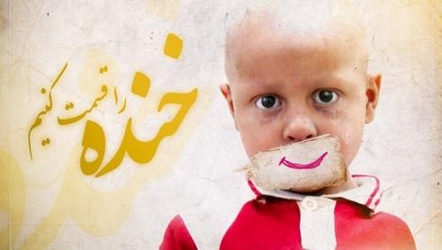 کمک ۸۱۰ میلیون ریالی به بیماران سختدرمان استان همدان