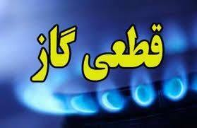 قطع گاز ۴۰ ساختمان اداری پرمصرف در استان همدان