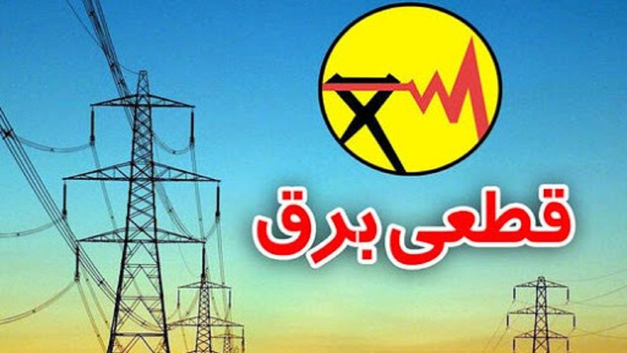 امروز برق کدام مناطق تهران قطع میشود؟