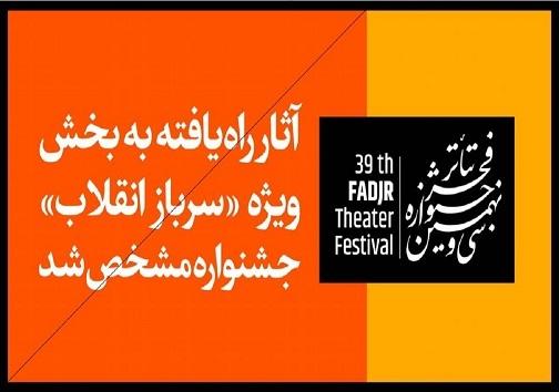 راهیابی نمایش خیابانی «هیچکس همچون تو مرد میدان نیست» از آبادان به جشنواره تئاتر فجر