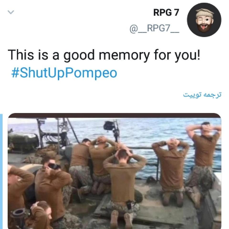 واکنش کاربران به حرف های ایران ستیزانه پمپئو