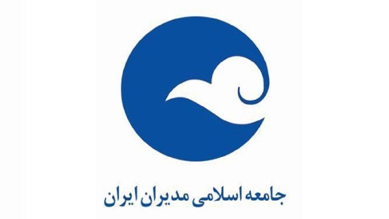 نشست جامعه اسلامی مدیران برگزار شد
