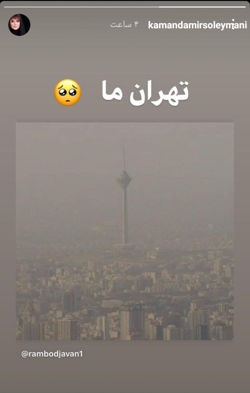 اعتراض هنرمندان به آلودگی هوا