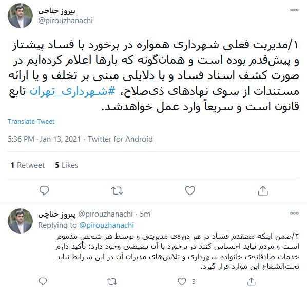 شهردار تهران: مدیریت فعلی شهرداری در برخورد با فساد پیشتاز بوده است