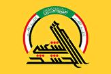 آمريكا،عراق،المحمداوي،تحريم،الموسوي،وزارت،سازمان،الفياض