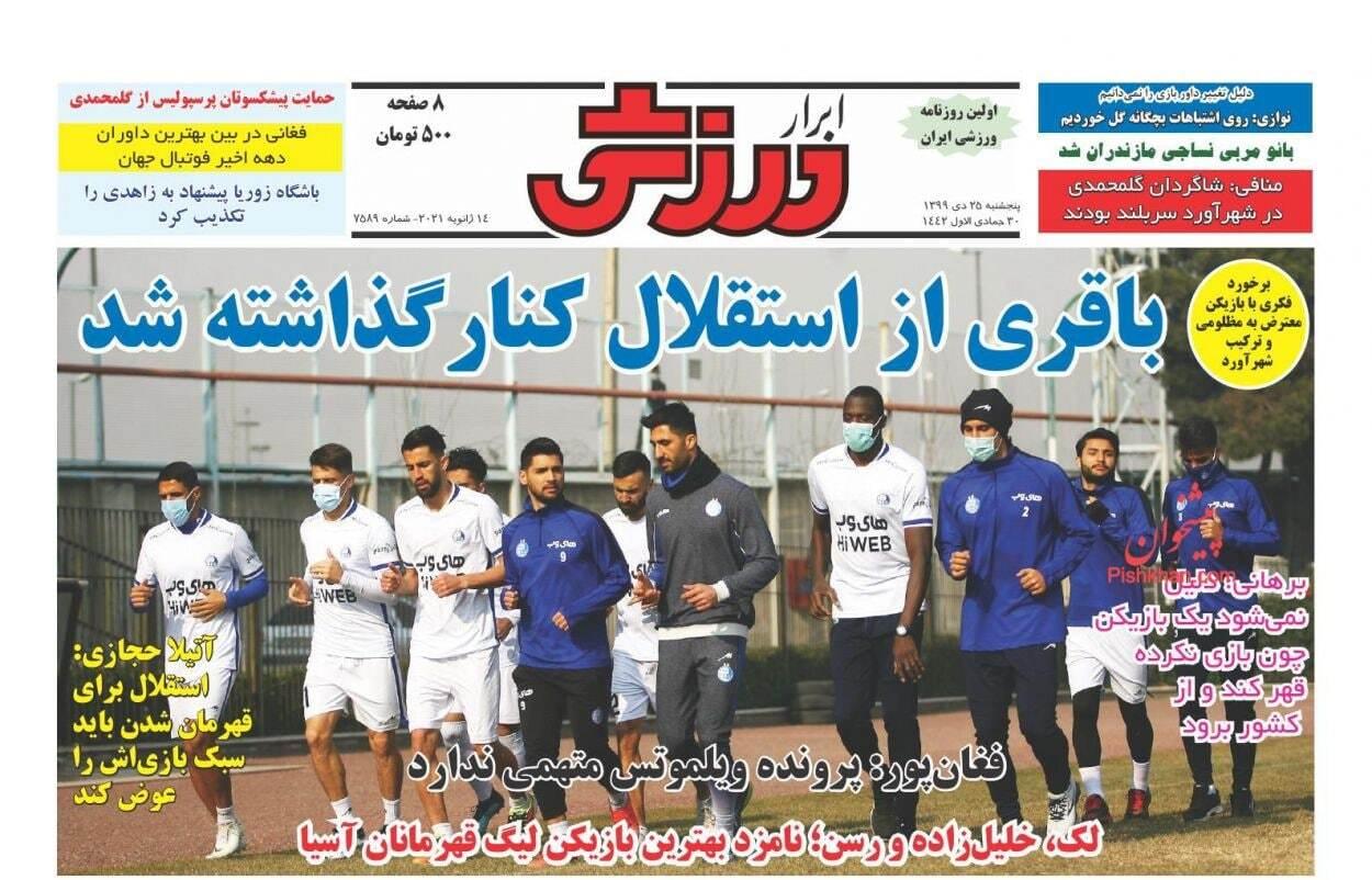روزنامههای ورزشی ۲۵ دی؛