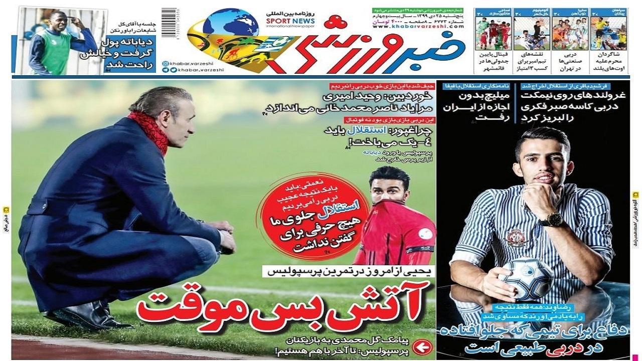 روزنامه خبرورزشی- ۲۵ دی