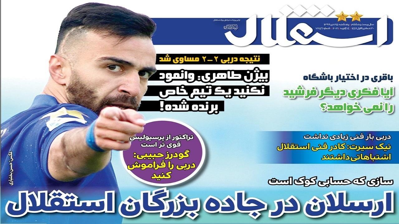 روزنامه استقلال- ۲۵ دی